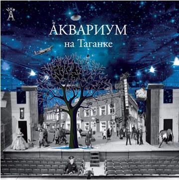 Аквариум. На Таганке (2 LP)Представляем Аквариум. На Таганке &amp;ndash; концертный альбом группы. Запись была сделана звукорежиссёром А. Зачёсовым во время акустических концертов группы в Театре на Таганке в период с 1982 по 1986 год.<br>