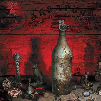 Аквариум. Оракул божественной бутылки (2 LP) карманный оракул