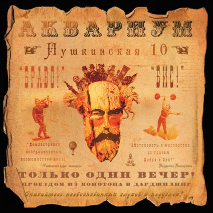 Аквариум. Пушкинская, 10 (LP)Представляем Аквариум. Пушкинская, 10 &amp;ndash; двадцать седьмой &amp;laquo;естественный&amp;raquo; альбом группы, в который вошли песни, записанные за предшествовавшие годы, но не вошедшие в другие студийные альбомы по причине их несоответствия общей концепции.<br>
