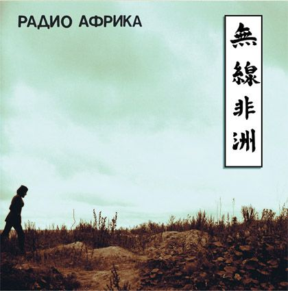Аквариум. Радио Африка (LP)