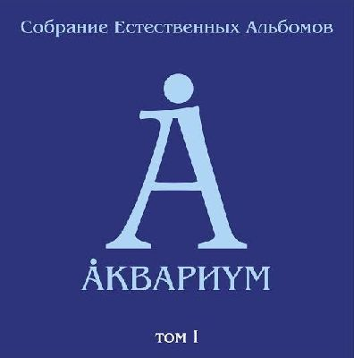 Аквариум. Собрание естественных альбомов. Том I (5 LP) татьяна олива моралес the comparative typology of spanish and english texts story and anecdotes for reading translating and retelling in spanish and english adapted by © linguistic rescue method level a1 a2