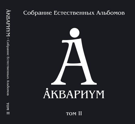 цена на Аквариум. Собрание естественных альбомов. Том II (5 LP)