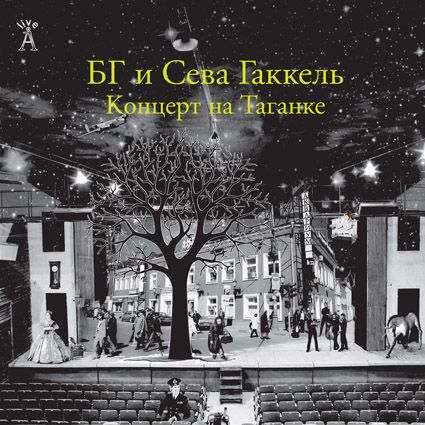БГ и Сева Гаккель. Концерт на Таганке (2 LP) billy s band концерт на крыше roof music fest