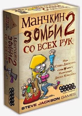 Настольная игра Манчкин Зомби 2. Со всех рукНаконец-то &amp;ndash; долгожданное продолжение зомби-безумия &amp;ndash; Манчкин Зомби 2. Со всех рук.<br>