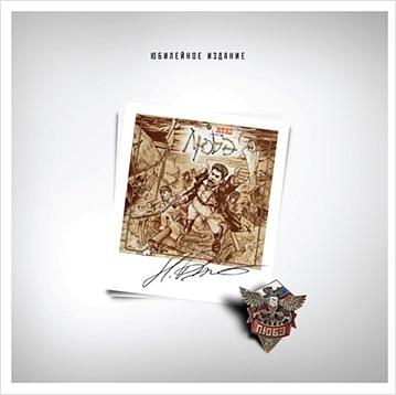 Любэ. Атас (LP)В 1989 году вышла самая первая пластинка альбом Любэ. Атас от отечественной рок-патриотической группы Любэ.<br>