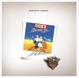 Любэ. Давай за... (LP)Главная особенность седьмого альбома Любэ. Давай за... &amp;ndash; это большое количество композиций, которые с выходом пластинки стали исполняться на государственных мероприятиях и праздниках.<br>