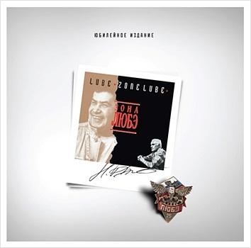 Любэ. Зона Любэ (LP)Любэ. Зона Любэ &amp;ndash; так называется третий студийный альбом от отечественной рок-группы Любэ, вышедший в 1994 году.<br>