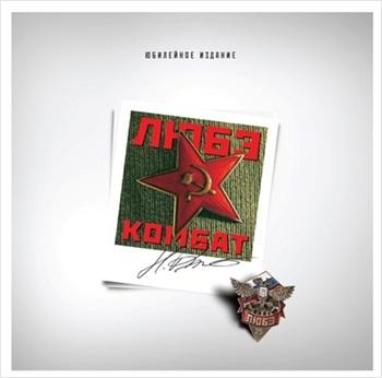 Любэ. Комбат (LP)Главная заслуга четвертого альбома группы Любэ. Комбат &amp;ndash; это легендарная и известная каждому жителю постсоветского пространства песня &amp;laquo;Комбат&amp;raquo;.<br>