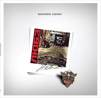 Любэ. Кто сказал, что мы плохо жили? (LP)В 1992 году в свет выходит вторая студийная работа группы Любэ, альбом получил название Любэ. Кто сказал, что мы плохо жили?.<br>
