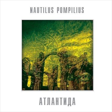 Наутилус Помпилиус. Атлантида (LP)