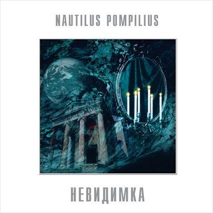 Наутилус Помпилиус. Невидимка (LP)