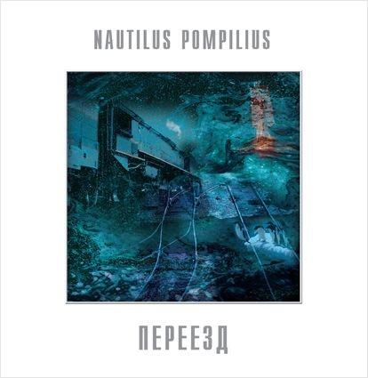 Наутилус Помпилиус. Переезд (LP)