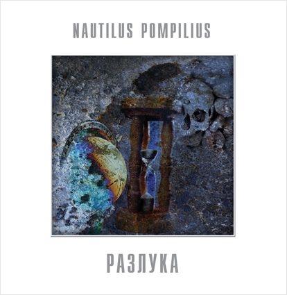 Наутилус Помпилиус. Разлука (LP)