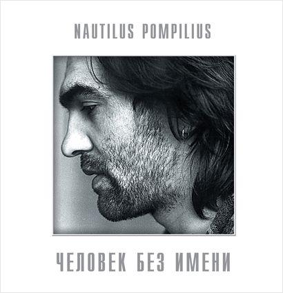 Наутилус Помпилиус. Человек без имени (LP)