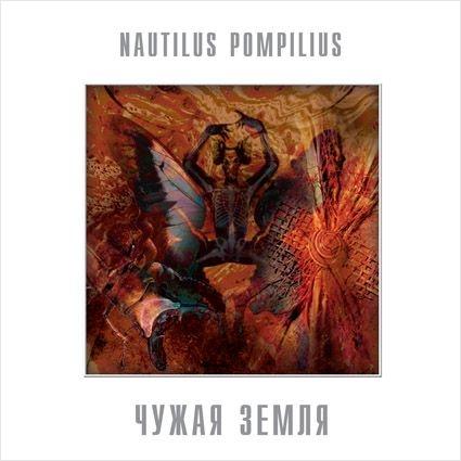 Наутилус Помпилиус. Чужая земля (LP)