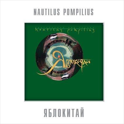 Наутилус Помпилиус. Яблокитай (LP)