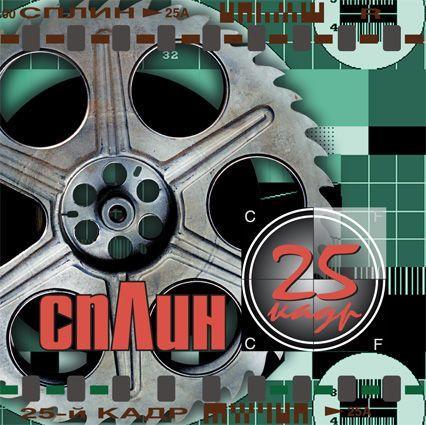 Сплин. 25 кадр (LP)Сплин. 25 кадр &amp;ndash; шестой студийный альбом группы. В альбом вошли 14 треков, многие из которых попали в активную радио-ротацию.<br>