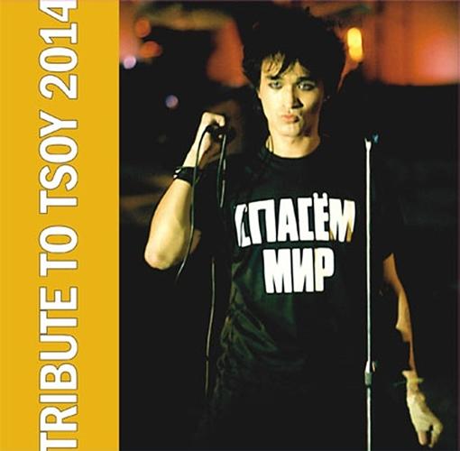 Сборник. Tribute to Tsoy 2014. Спасем мир (LP)