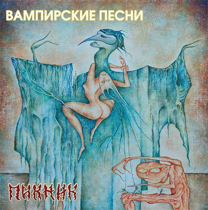 Пикник. Вампирские песни (LP)Пикник. Вампирские песни &amp;ndash; седьмой студийный альбом группы, записанный в 1995 году.<br>