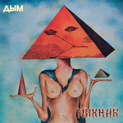 Пикник. Дым (LP)Пикник. Дым &amp;ndash; дебютный студийный альбом группы, записанный и выпущенный в 1982 году.<br>