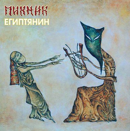 Пикник. Египтянин (LP)Пикник. Египтянин &amp;ndash; одиннадцатый студийный альбом группы, записанный и выпущенный в 2001 году.<br>