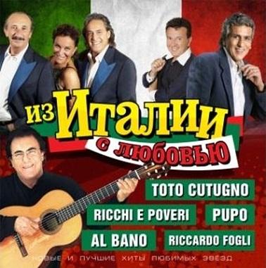 Сборник: Из Италии с любовью (CD)