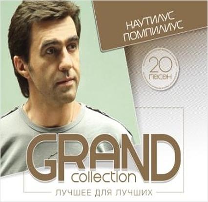 Наутилус Помпилиус: Grand Collection – Лучшее для лучших (CD)