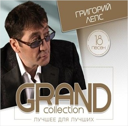 Григорий Лепс: Grand Collection – Лучшее для лучших (CD)Компания United Music Group представляет сборник Григорий Лепс. Grand Collection. Лучшее для лучших.<br>