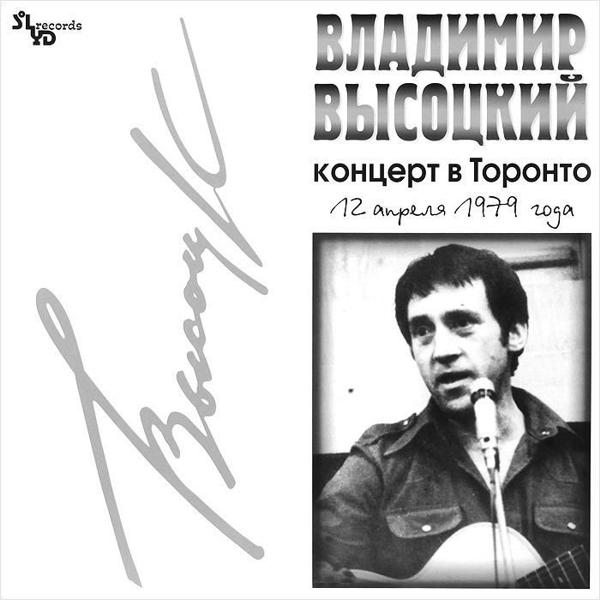 Владимир Высоцкий. Концерт в Торонто (LP)Представляем вашему вниманию изданный на виниле альбом Владимира Высоцкого Концерт в Торонто, включающий в себя композиции, прозвучавшие на выступлении певца в Канаде 12 апреля 1979 года<br>