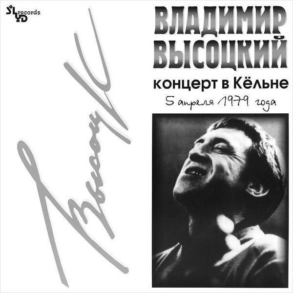 Владимир Высоцкий. Концерт в Кёльне (LP)