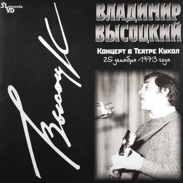 Владимир Высоцкий. Концерт в Театре Кукол (2 LP)