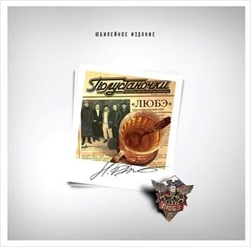 Любэ. Полустаночки (LP)Любэ. Полустаночки &amp;ndash; шестая студийная работа группы Любэ, изданная в 2000 году.<br>