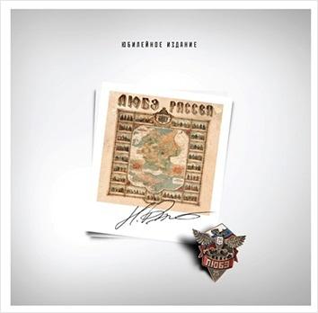 Любэ. Рассея (LP)В 2005 году на полки магазинов поступил восьмой по счету альбом Любэ &amp;ndash; Любэ. Рассея.<br>
