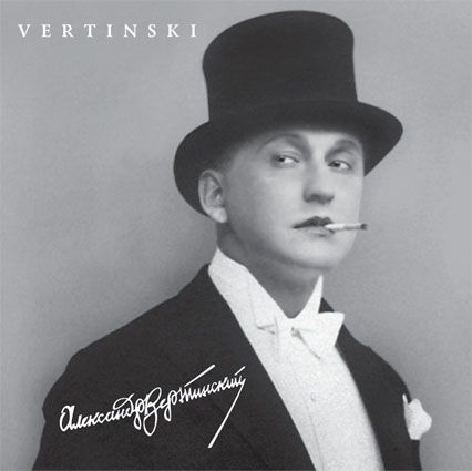 Александр Вертинский. Vertinski (LP)