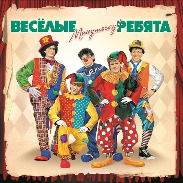 Весёлые Ребята. Минуточку! (LP)Весёлые Ребята. Минуточку! &amp;ndash; шестой студийный альбом советского ансамбля Веселые ребята, изданный в 1986 году.<br>