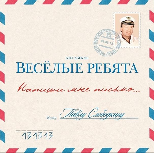 Весёлые Ребята. Напиши мне письмо… (LP)Первое оригинальное издание альбома Весёлые Ребята. Напиши мне письмо&amp;hellip; от ВИА Весёлые ребята появилось в 1978 году.<br>