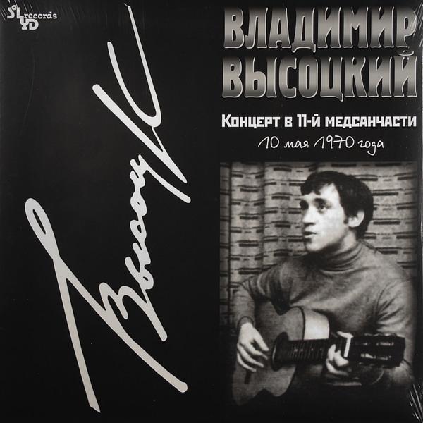 Владимир Высоцкий. Концерт в 11-ой медсанчасти (LP)Представляем вашему вниманию Владимир Высоцкий. Концерт в 11-ой медсанчасти, в который вошли композиции, прозвучавшие 10 мая 1970 года.<br>