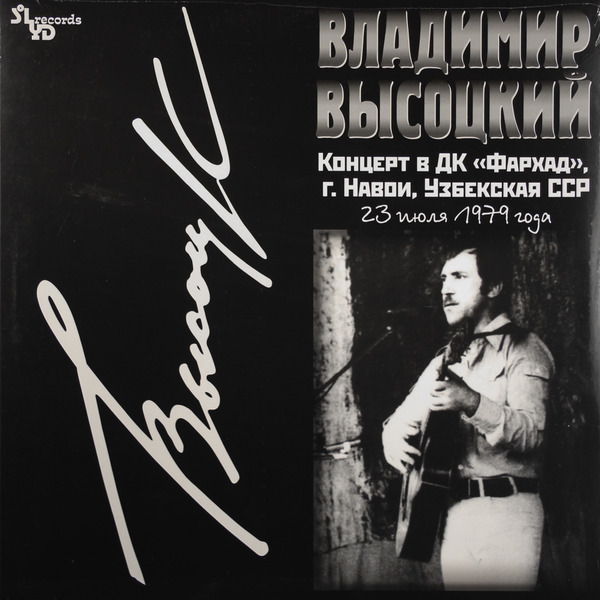 Владимир Высоцкий. Концерт в ДК «Фархад» г. Навои (LP) billy s band концерт на крыше roof music fest