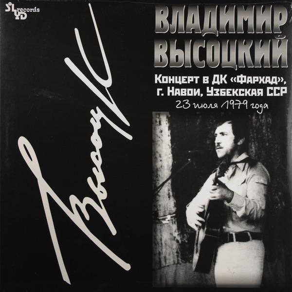 Владимир Высоцкий. Концерт в ДК «Фархад» г. Навои (LP)