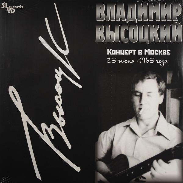 Владимир Высоцкий. Концерт в Москве (2 LP)Представляем вашему вниманию Владимир Высоцкий. Концерт в Москве, в который вошли композиции, прозвучавшие 25 июня 1965 года.<br>