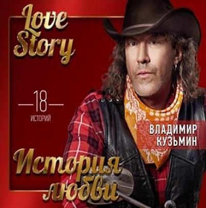 Владимир Кузьмин: Love Story – Музыкальные истории о любви (CD)