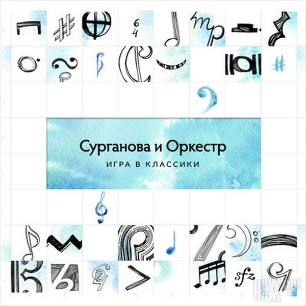 Сурганова и Оркестр: Игра в классики (CD)
