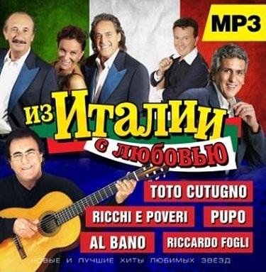 Сборник: Из Италии с любовью (CD) сборник лучшие песни из кинофильмов cd
