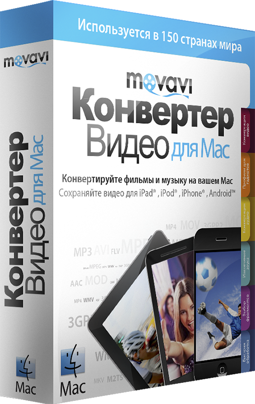 Movavi Конвертер Видео для Mac 5. Персональная лицензияMovavi Видео Конвертер для Mac 5 &amp;ndash; программа на русском языке с беспрецедентной скоростью конвертации и множеством готовых профилей для различных моделей мобильных устройств, включая новинки 2014 года.<br>