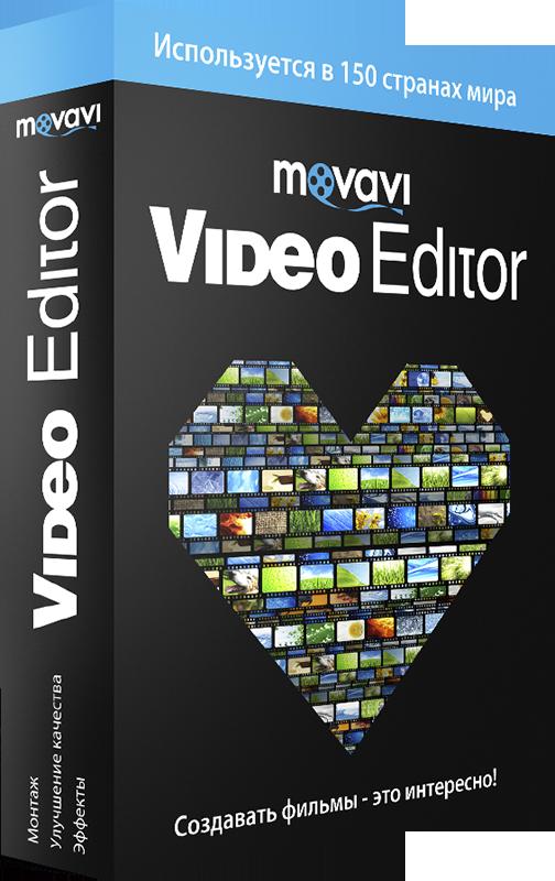 Movavi Видеоредактор 10. Персональная лицензия