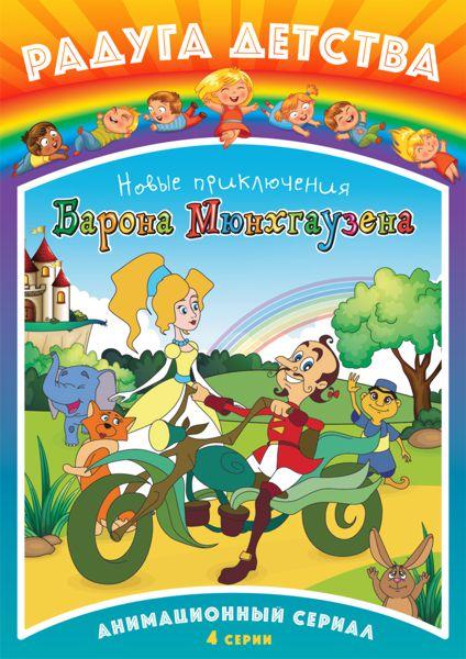 Новые приключения барона Мюнхгаузена (региональное издание) (DVD)