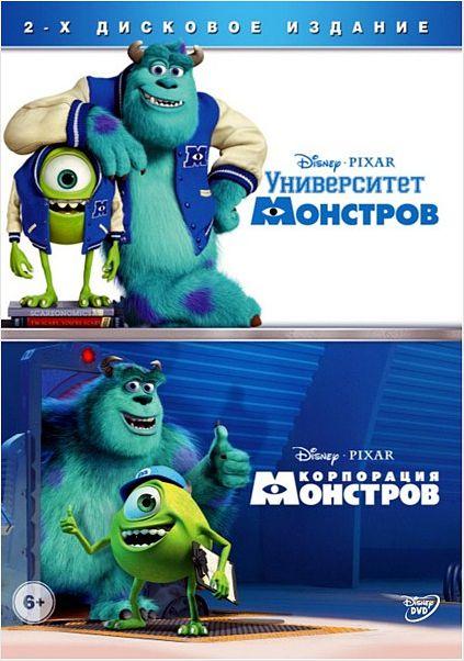 Университет монстров / Корпорация монстров (2 в 1) Monsters University / Monsters, Inc.Мультфильмы Корпорация монстров и Университет монстров от компании Pixar Animation Studios в одном сборнике. Окунитесь в мир, в котором обитают множество монстров всевозможных форм и размеров<br>