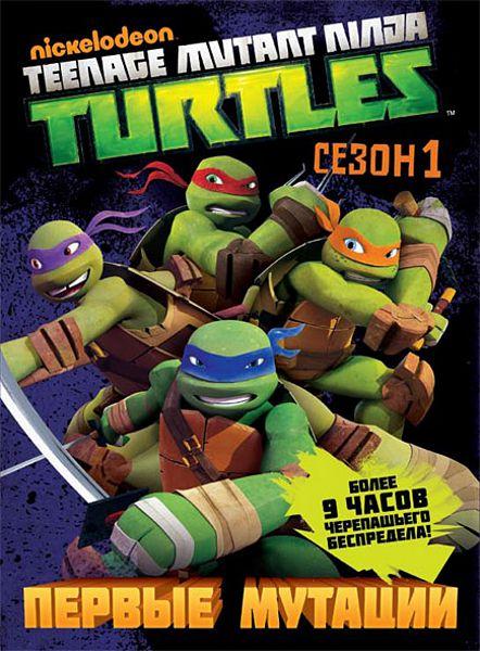 Черепашки-ниндзя: Первые мутации. Сезон 1 (DVD) Teenage Mutant Ninja TurtlesОднажды герой мультсериала Черепашки-ниндзя купил себе домашних питомцев &amp;ndash; четырех черепашек. Но под воздействием мутагена черепашки выросли до огромных размеров и обрели человеческие черты и качества<br>