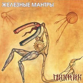 Пикник. Железные мантры (LP)Чем отметился альбом Пикник. Железные мантры, так это огромным количеством видеоклипов, которые были сняты на песни из пластинки.<br>
