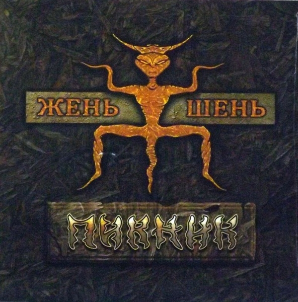 Пикник. Жень-шень (LP)Многие сравнивают альбом Пикник. Жень-шень с предыдущим творением Пикника &amp;ndash; пластинкой &amp;laquo;Вампирские песни&amp;raquo;.<br>